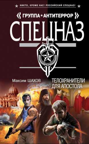 Максим Шахов. Телохранители для апостола