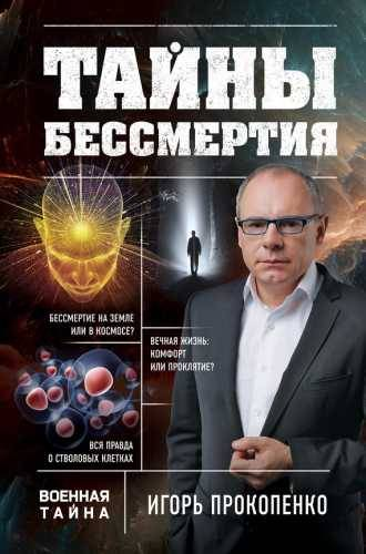 Игорь Прокопенко. Тайны бессмертия