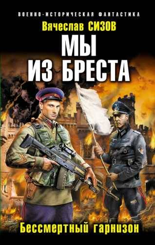 Вячеслав Сизов. Мы из Бреста 1. Бессмертный гарнизон