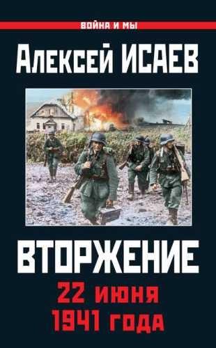 Алексей Исаев. Вторжение. 22 июня 1941 года
