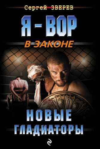 Сергей Зверев. Новые гладиаторы