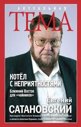Евгений Сатановский. Котёл с неприятностями. Ближний Восток для «чайников»