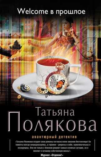 Татьяна Полякова. Welcome в прошлое