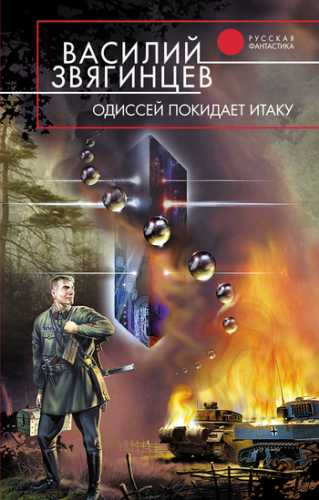 Василий Звягинцев. Одиссей покидает Итаку