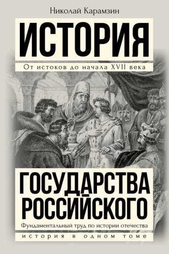 Николай Карамзин. История государства Российского