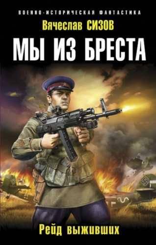 Вячеслав Сизов. Мы из Бреста 2. Рейд выживших
