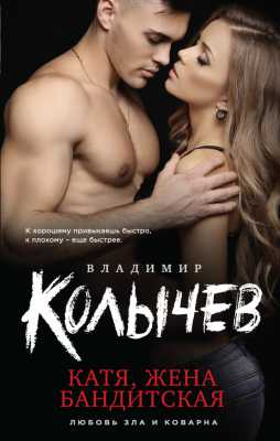 Владимир Колычев. Катя, жена бандитская