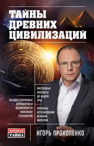 Игорь Прокопенко. Тайны древних цивилизаций
