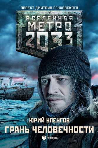 Юрий Уленгов. Метро 2033. Грань человечности