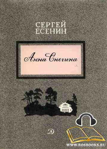 Сергей Есенин. Анна Снегина