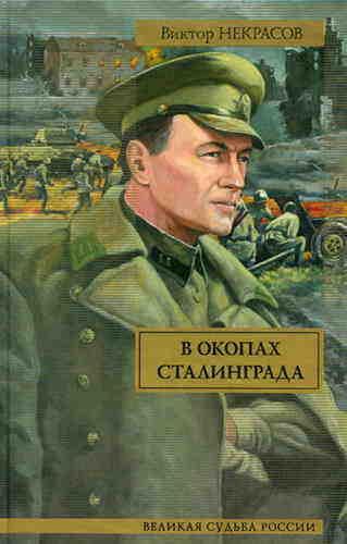 Виктор Некрасов. В окопах Сталинграда