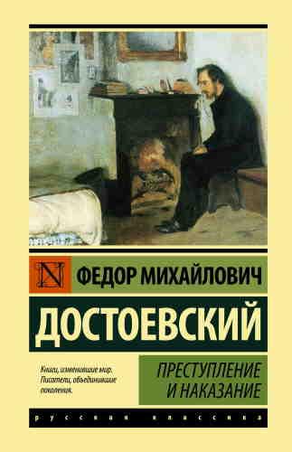 Фёдор Достоевский. Преступление и наказание