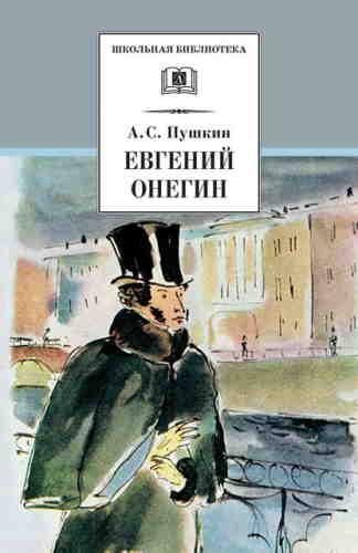 Александр Пушкин. Евгений Онегин