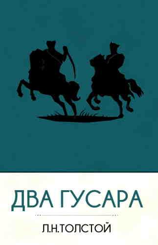 Лев Толстой. Два гусара