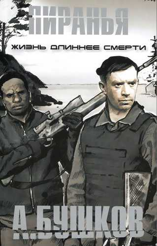 Александр Бушков. Пиранья 3. Жизнь длиннее смерти