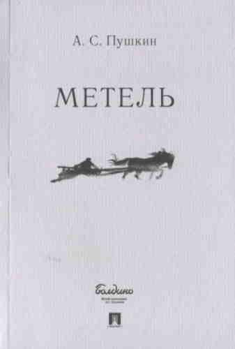 Александр Пушкин. Метель