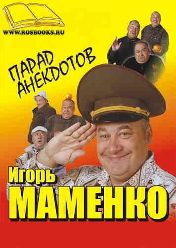 Игорь Маменко. Парад Анекдотов