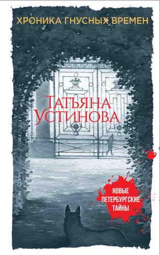 Татьяна Устинова. Хроника гнусных времен