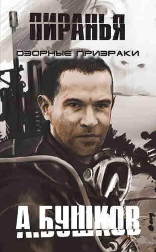 Александр Бушков. Пиранья 6. Озорные призраки