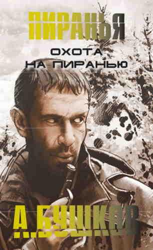 Александр Бушков. Пиранья 7. Охота на Пиранью