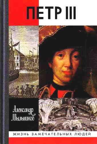 Александр Мыльников. Пётр III