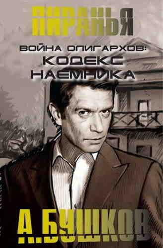 Александр Бушков. Пиранья 16. Кодекс наёмника