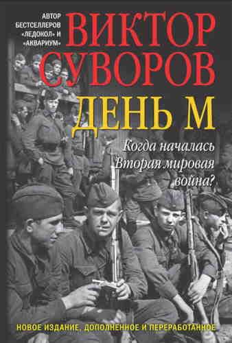 Виктор Суворов. День М