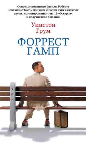 Уинстон Грум. Форрест Гамп