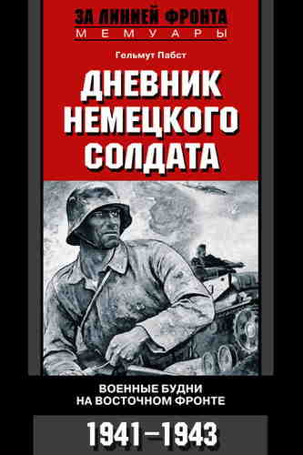 Гельмут Пабст. Дневник немецкого солдата. 1941-1943