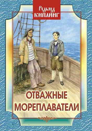 Редьярд Киплинг. Отважные мореплаватели