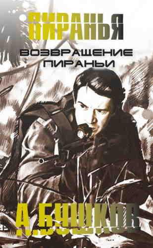 Александр Бушков. Пиранья 10. Возвращение пираньи