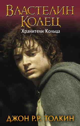 Джон Толкин. Властелин Колец. Хранители Кольца