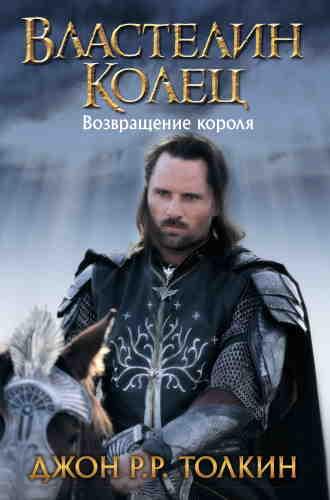 Джон Толкин. Властелин Колец. Возвращение короля