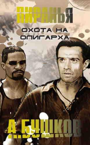 Александр Бушков. Пиранья 12. Охота на олигарха