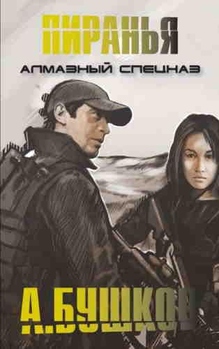 Александр Бушков. Пиранья 14. Алмазный спецназ