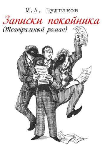Михаил Булгаков. Театральный роман (Записки покойника)
