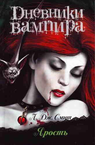 Лиза Джейн Смит. Дневники Вампира. Ярость