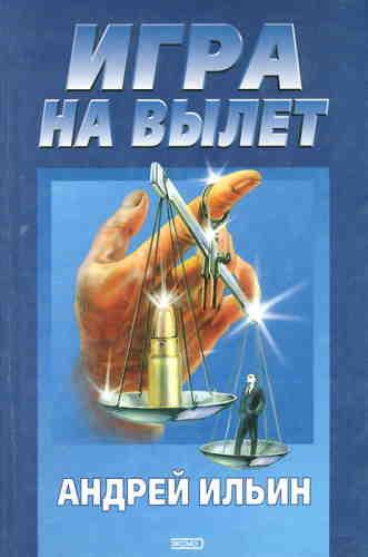 Андрей Ильин. Обет молчания 4. Игра на вылет