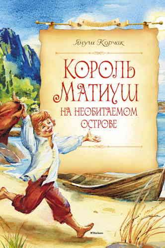 Януш Корчак. Король Матиуш на необитаемом острове