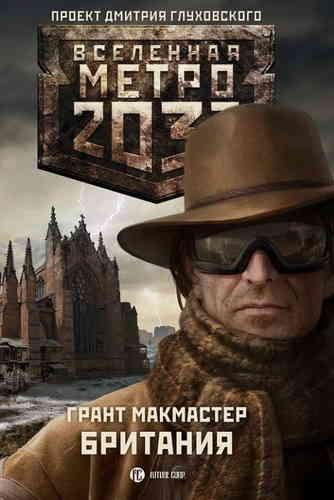 Грант МакМастер. Метро 2033. Британия