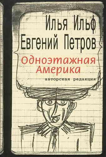 Илья Ильф, Евгений Петров. Одноэтажная Америка