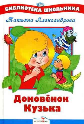 Татьяна Александрова. Домовёнок Кузька
