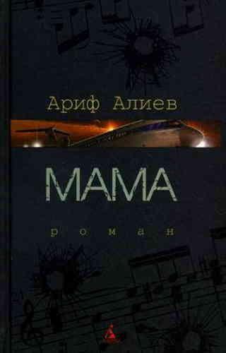Ариф Алиев. Мама