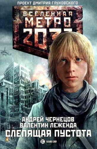Андрей Чернецов, Валентин Леженда. Метро 2033. Слепящая пустота