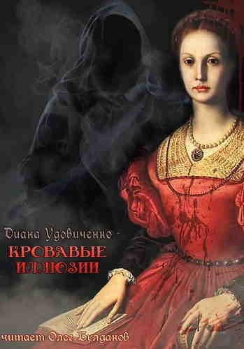 Диана Удовиченко. Кровавые иллюзии