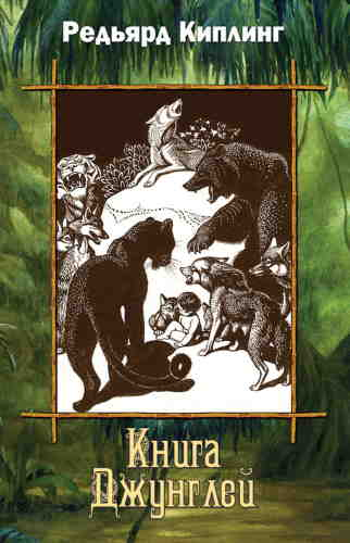 Редьярд Киплинг. Книга джунглей