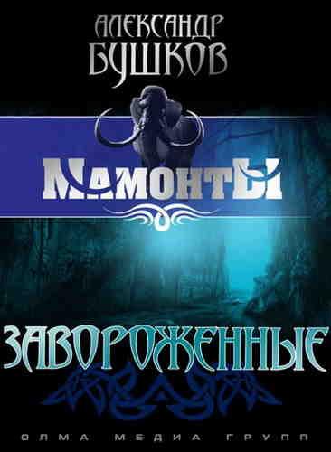 Александр Бушков. Мамонты 2. Завороженные