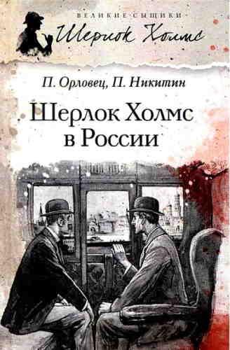 Павел Никитин, Павел Орловец. Шерлок Холмс в России