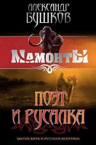 Александр Бушков. Мамонты 3. Поэт и Русалка