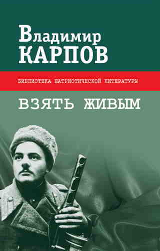 Владимир Карпов. Взять живым